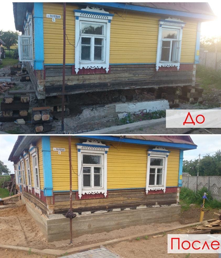 замена фундамента в московской области